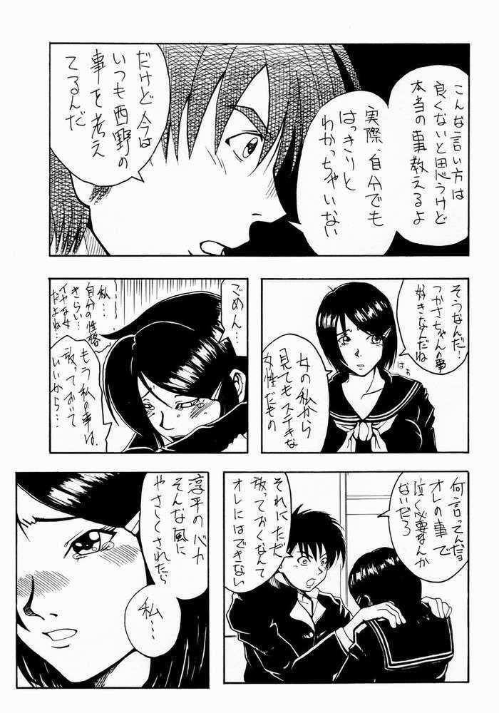 Koki no Tane Vol.5 17