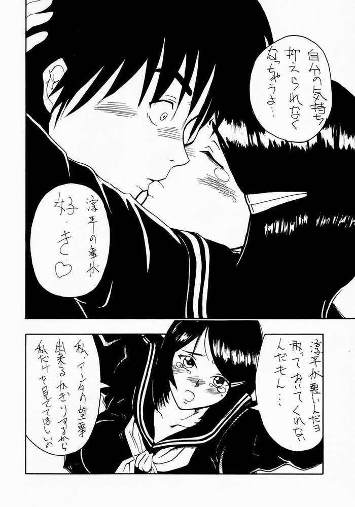 Koki no Tane Vol.5 18