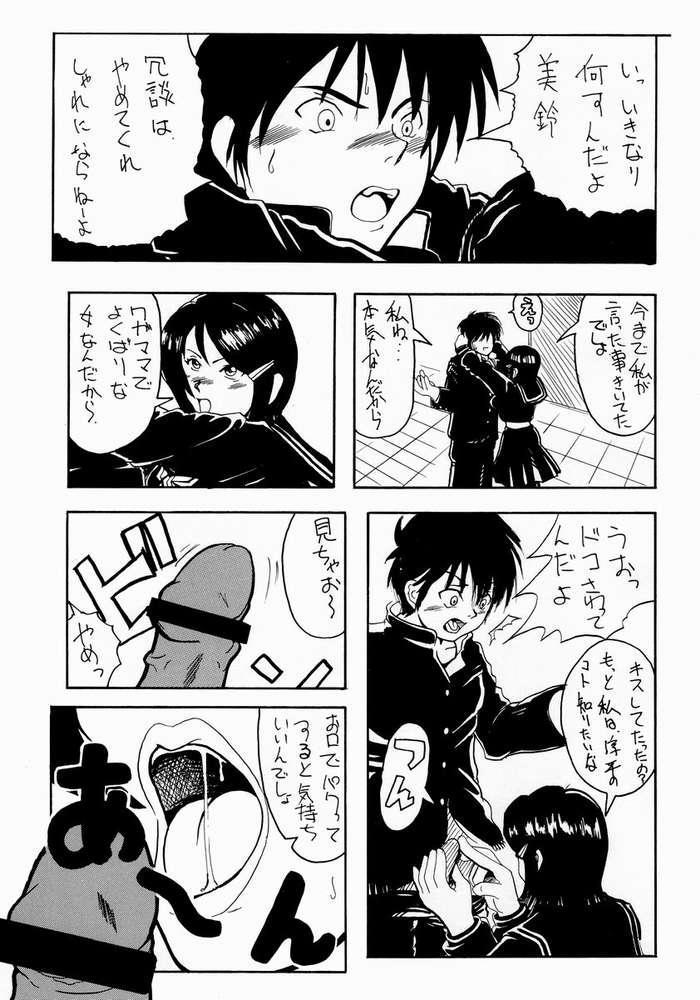 Koki no Tane Vol.5 19