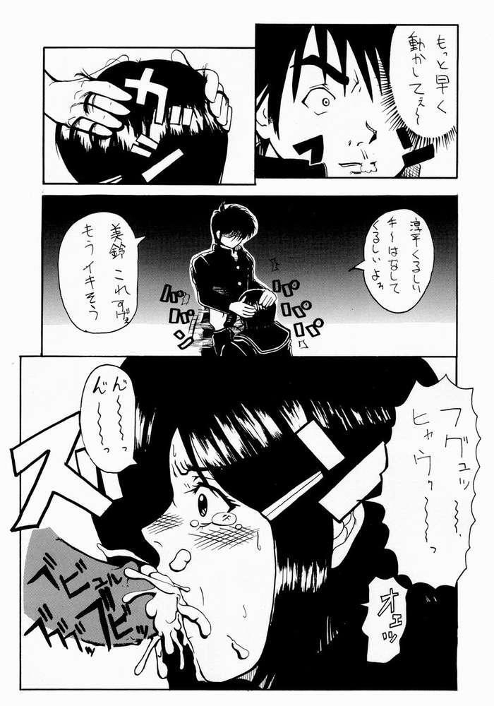 Koki no Tane Vol.5 21