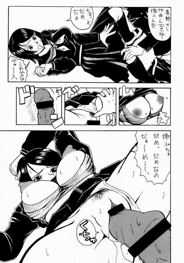 Koki no Tane Vol.5 23