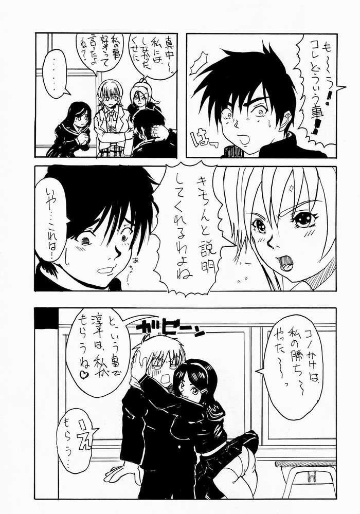 Koki no Tane Vol.5 27