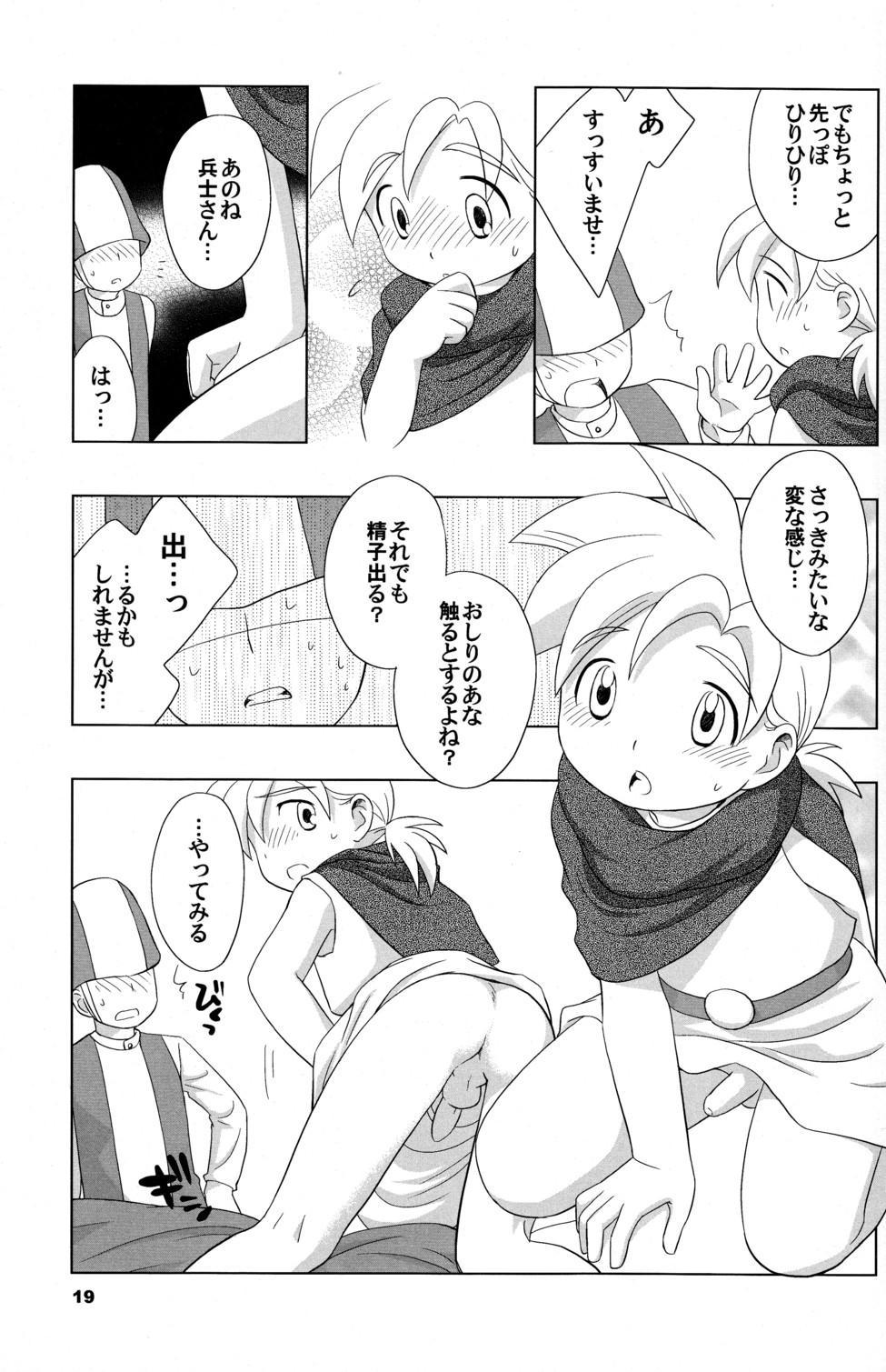 Hoshifuru Seisui 18