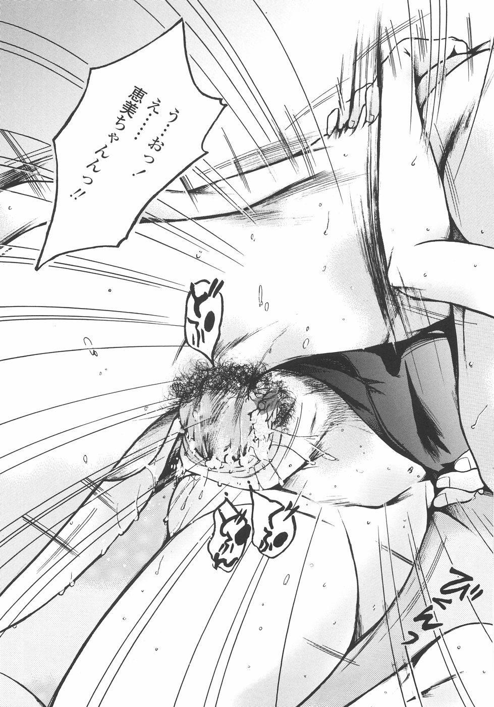 Mainichi Suki Shite♡ Kanojo to Ore to Imouto no Baai 104