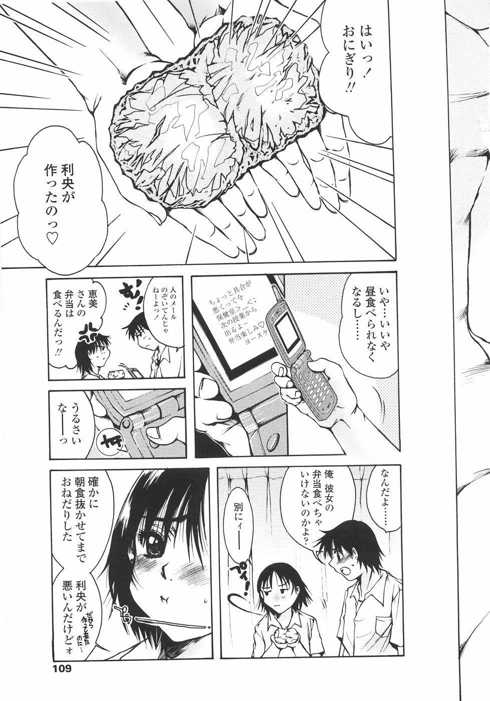 Mainichi Suki Shite♡ Kanojo to Ore to Imouto no Baai 108