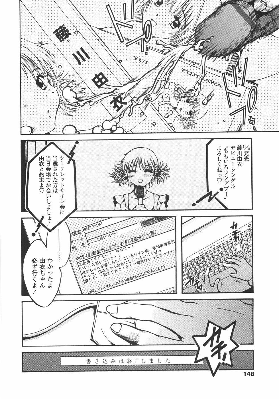 Mainichi Suki Shite♡ Kanojo to Ore to Imouto no Baai 147