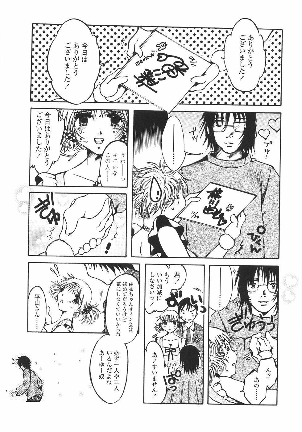 Mainichi Suki Shite♡ Kanojo to Ore to Imouto no Baai 150