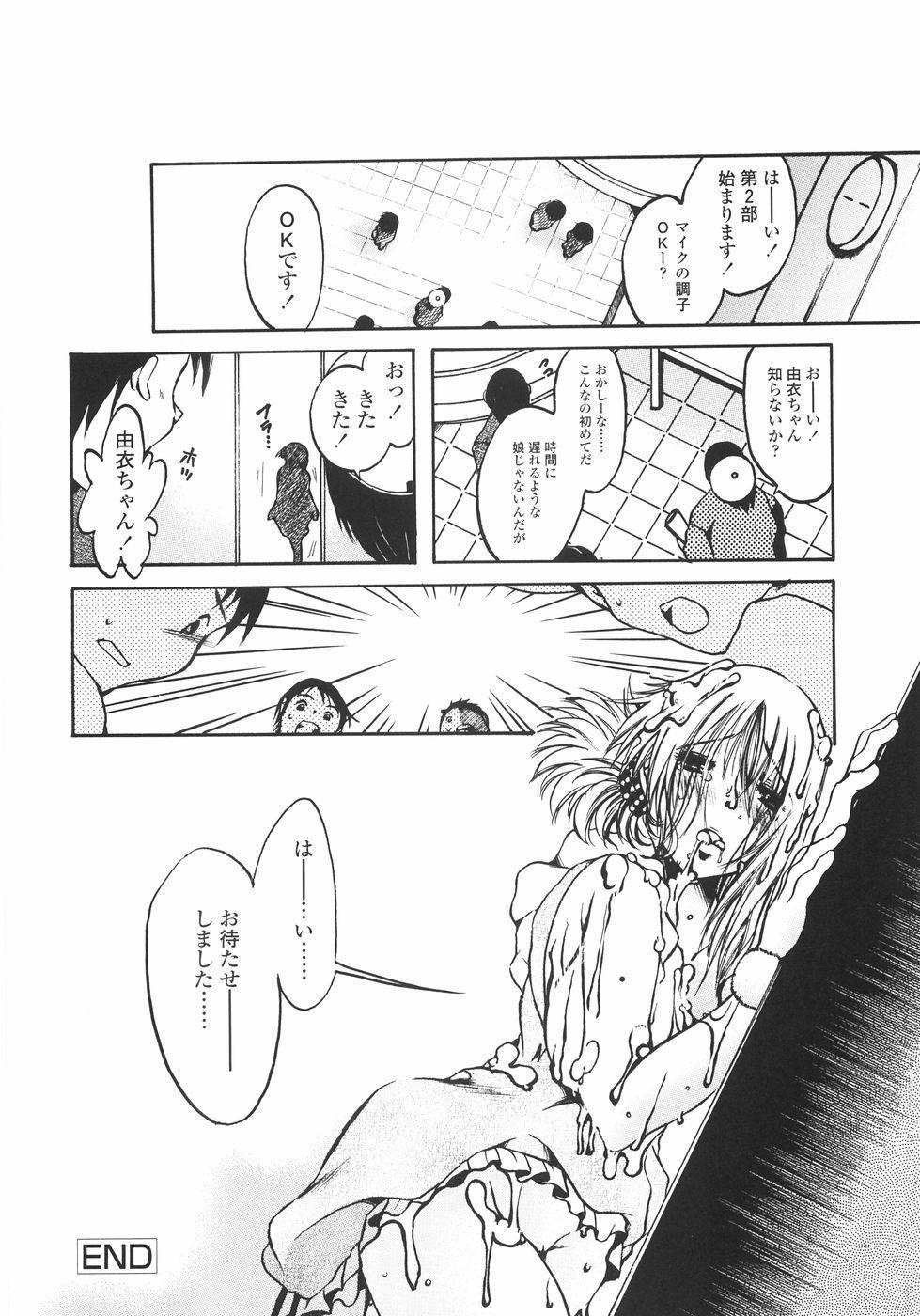 Mainichi Suki Shite♡ Kanojo to Ore to Imouto no Baai 165