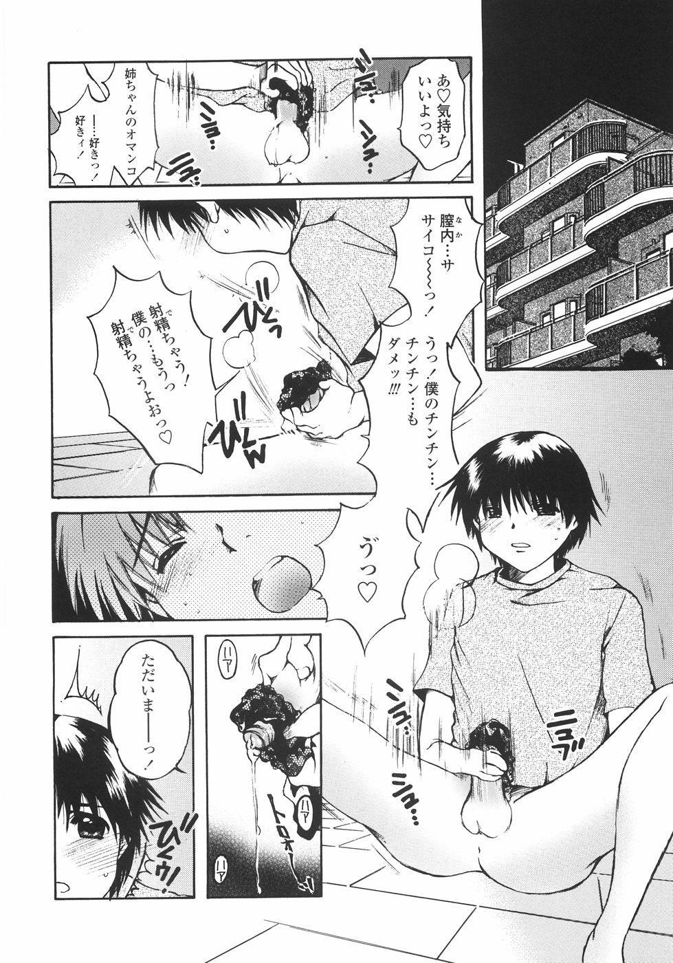 Mainichi Suki Shite♡ Kanojo to Ore to Imouto no Baai 167