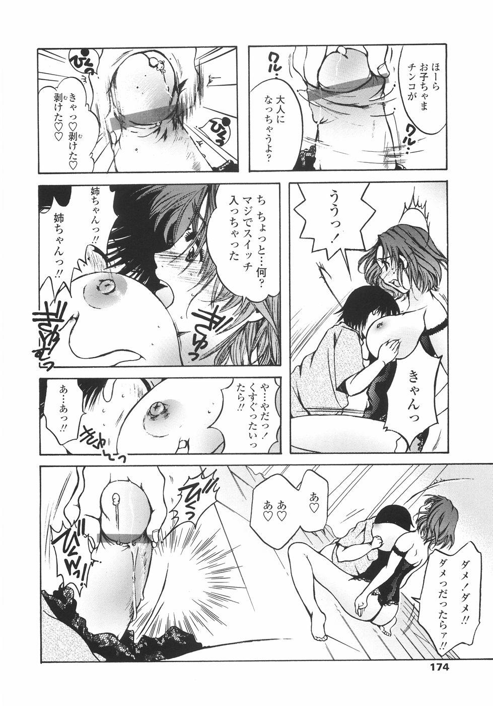 Mainichi Suki Shite♡ Kanojo to Ore to Imouto no Baai 173