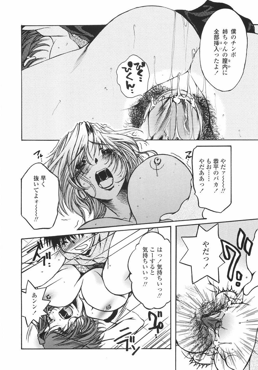 Mainichi Suki Shite♡ Kanojo to Ore to Imouto no Baai 177