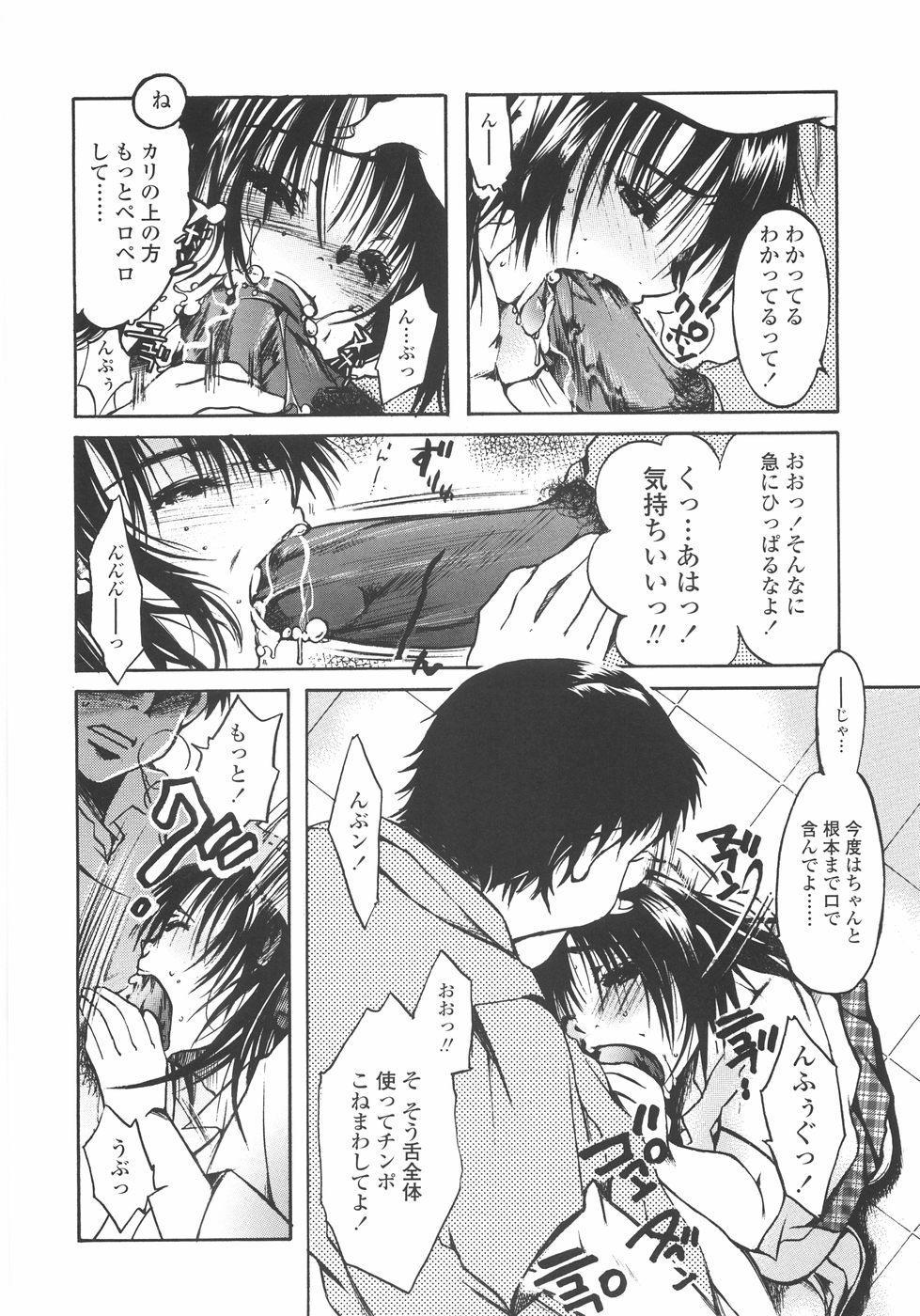 Mainichi Suki Shite♡ Kanojo to Ore to Imouto no Baai 183