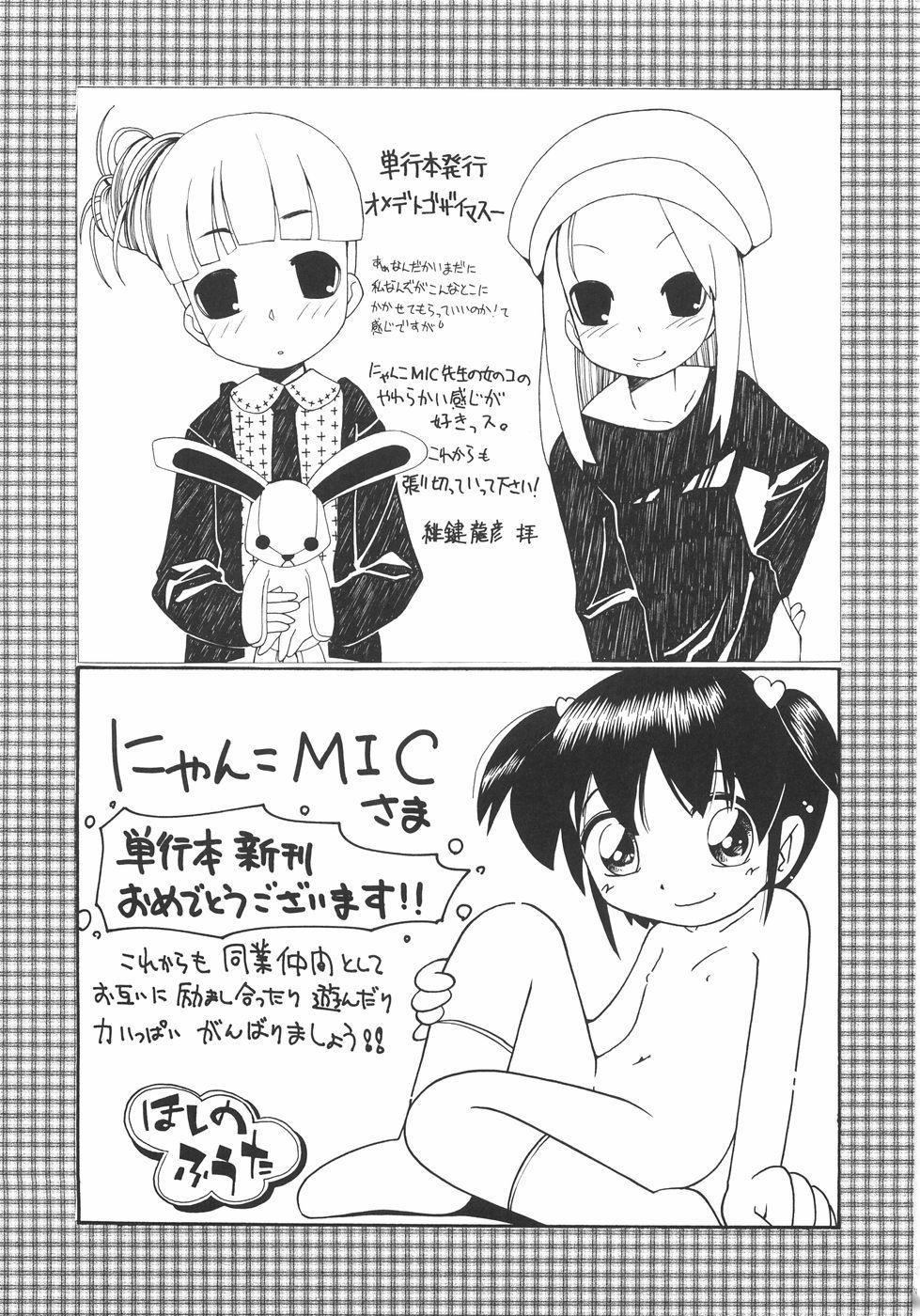 Mainichi Suki Shite♡ Kanojo to Ore to Imouto no Baai 186