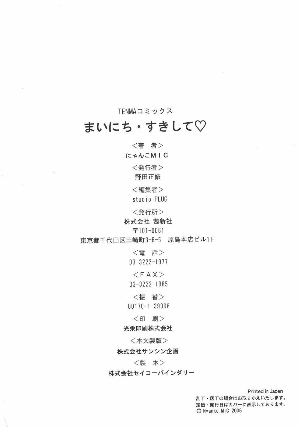 Mainichi Suki Shite♡ Kanojo to Ore to Imouto no Baai 189