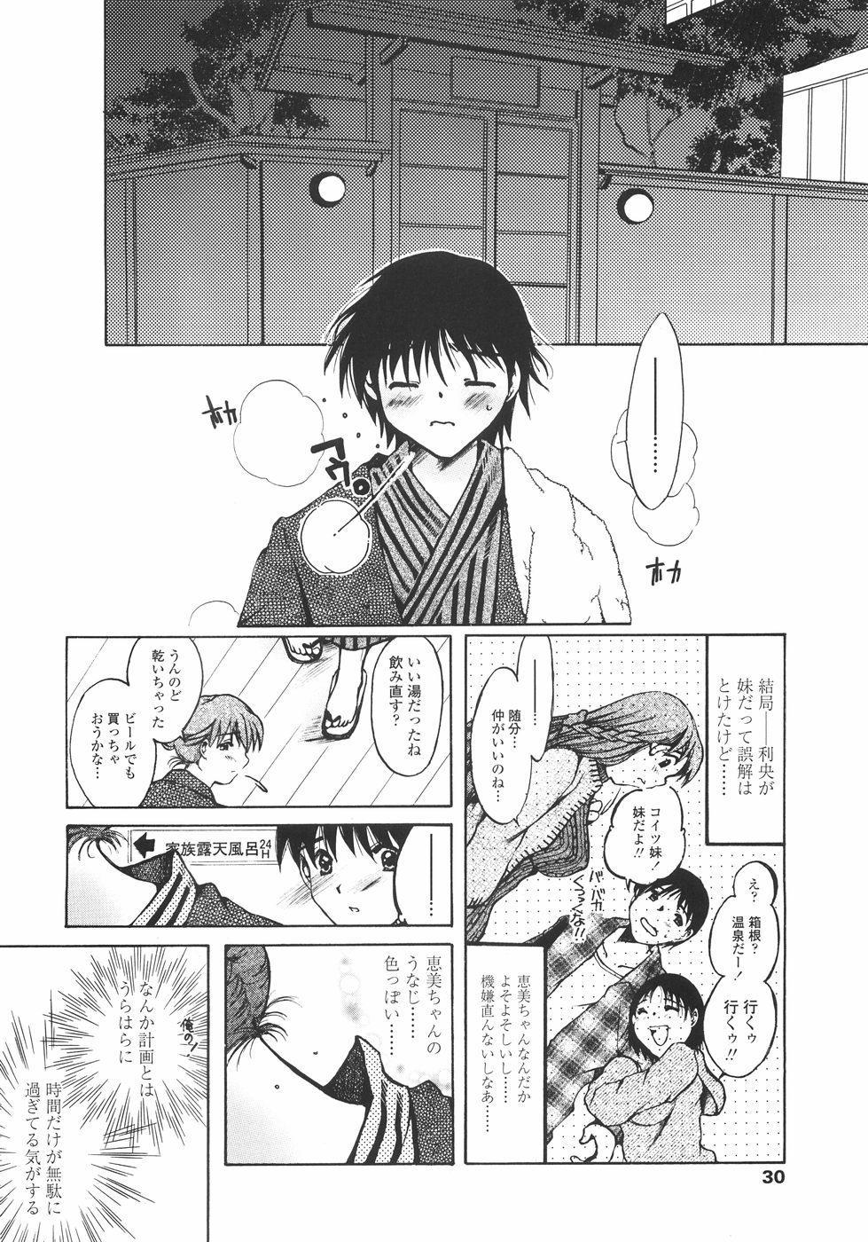 Mainichi Suki Shite♡ Kanojo to Ore to Imouto no Baai 29