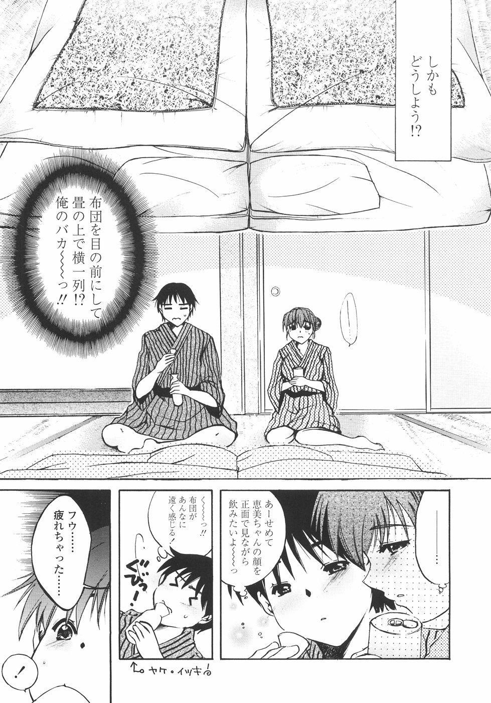Mainichi Suki Shite♡ Kanojo to Ore to Imouto no Baai 30