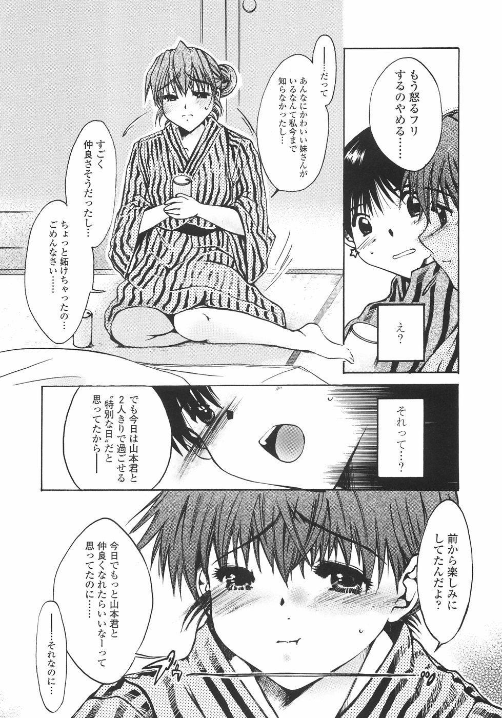 Mainichi Suki Shite♡ Kanojo to Ore to Imouto no Baai 31