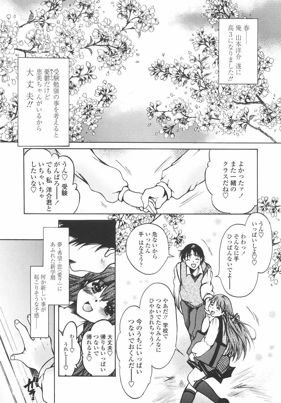 Mainichi Suki Shite♡ Kanojo to Ore to Imouto no Baai 46