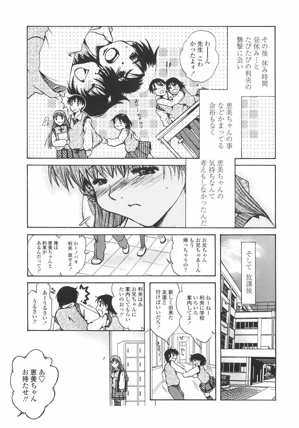 Mainichi Suki Shite♡ Kanojo to Ore to Imouto no Baai 48