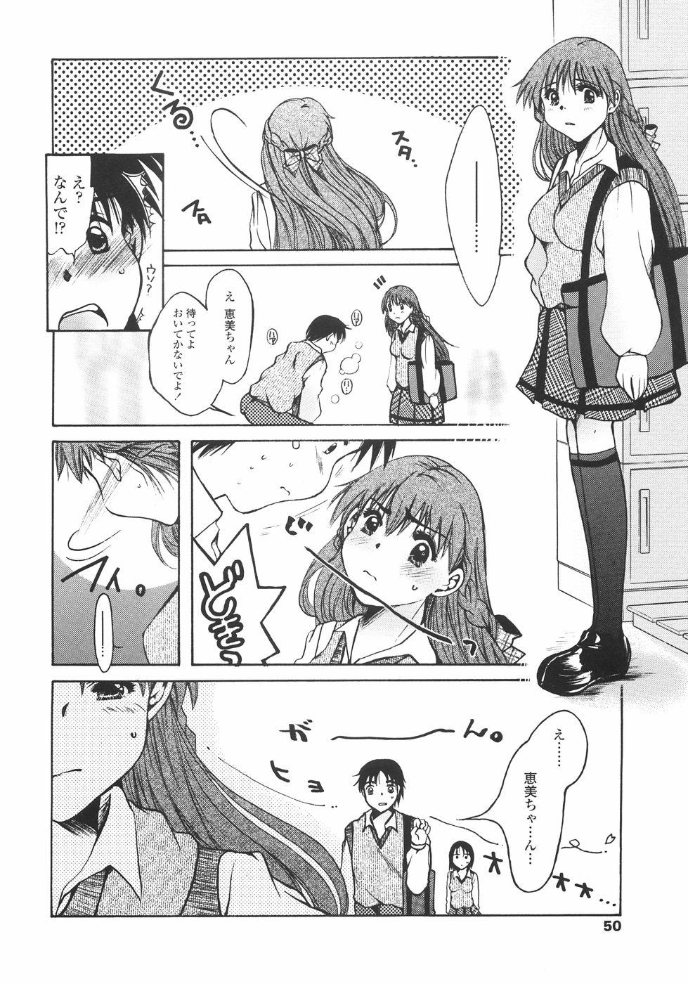 Mainichi Suki Shite♡ Kanojo to Ore to Imouto no Baai 49