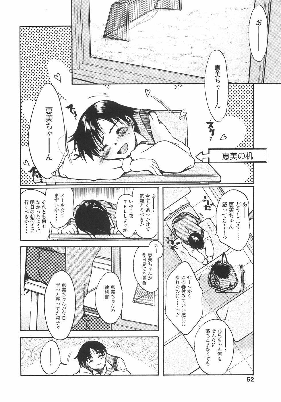 Mainichi Suki Shite♡ Kanojo to Ore to Imouto no Baai 51