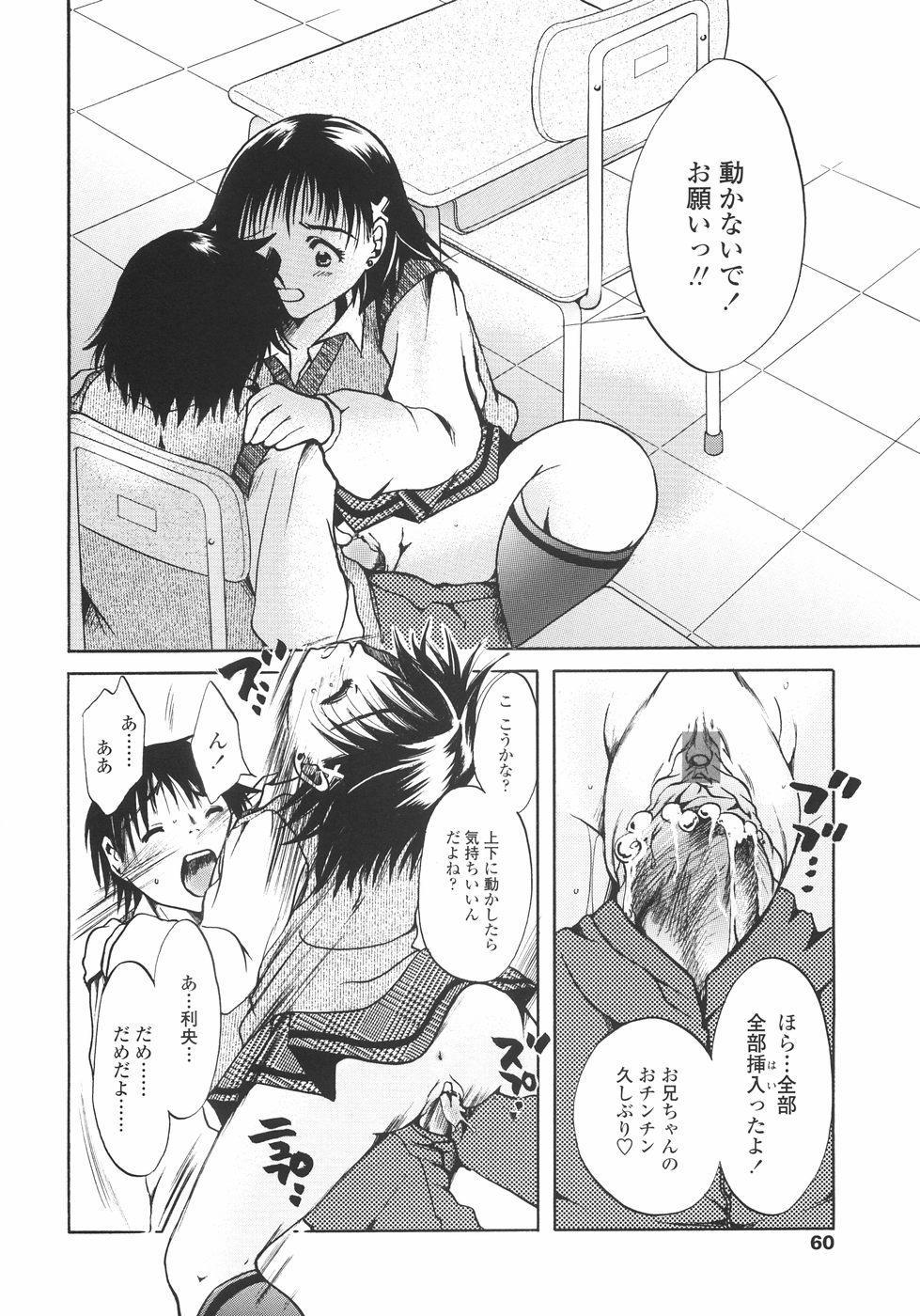 Mainichi Suki Shite♡ Kanojo to Ore to Imouto no Baai 59