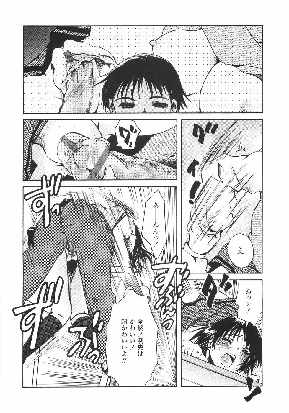 Mainichi Suki Shite♡ Kanojo to Ore to Imouto no Baai 61