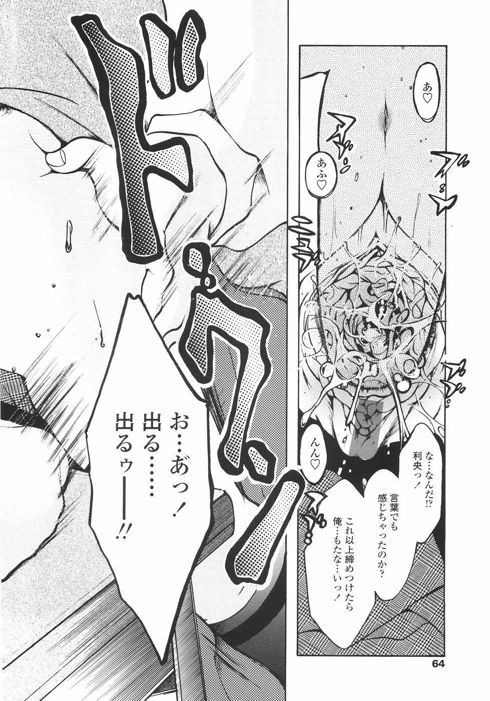 Mainichi Suki Shite♡ Kanojo to Ore to Imouto no Baai 63