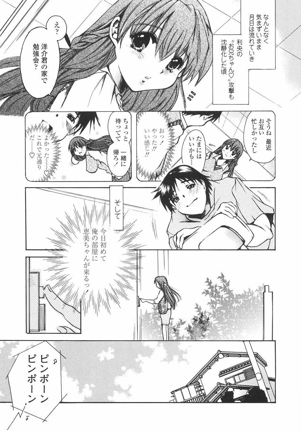 Mainichi Suki Shite♡ Kanojo to Ore to Imouto no Baai 66