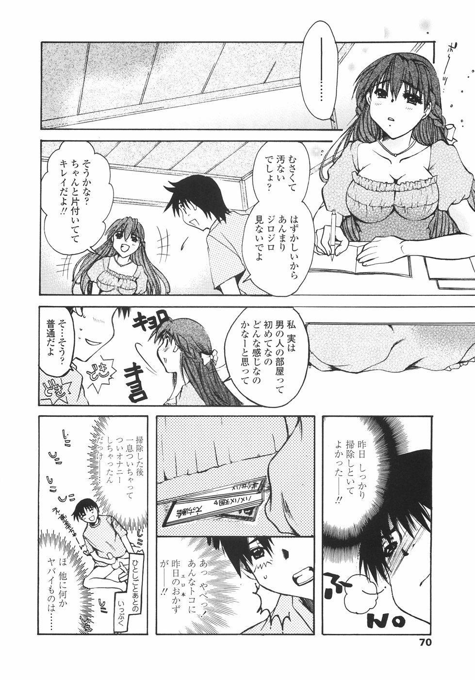 Mainichi Suki Shite♡ Kanojo to Ore to Imouto no Baai 69