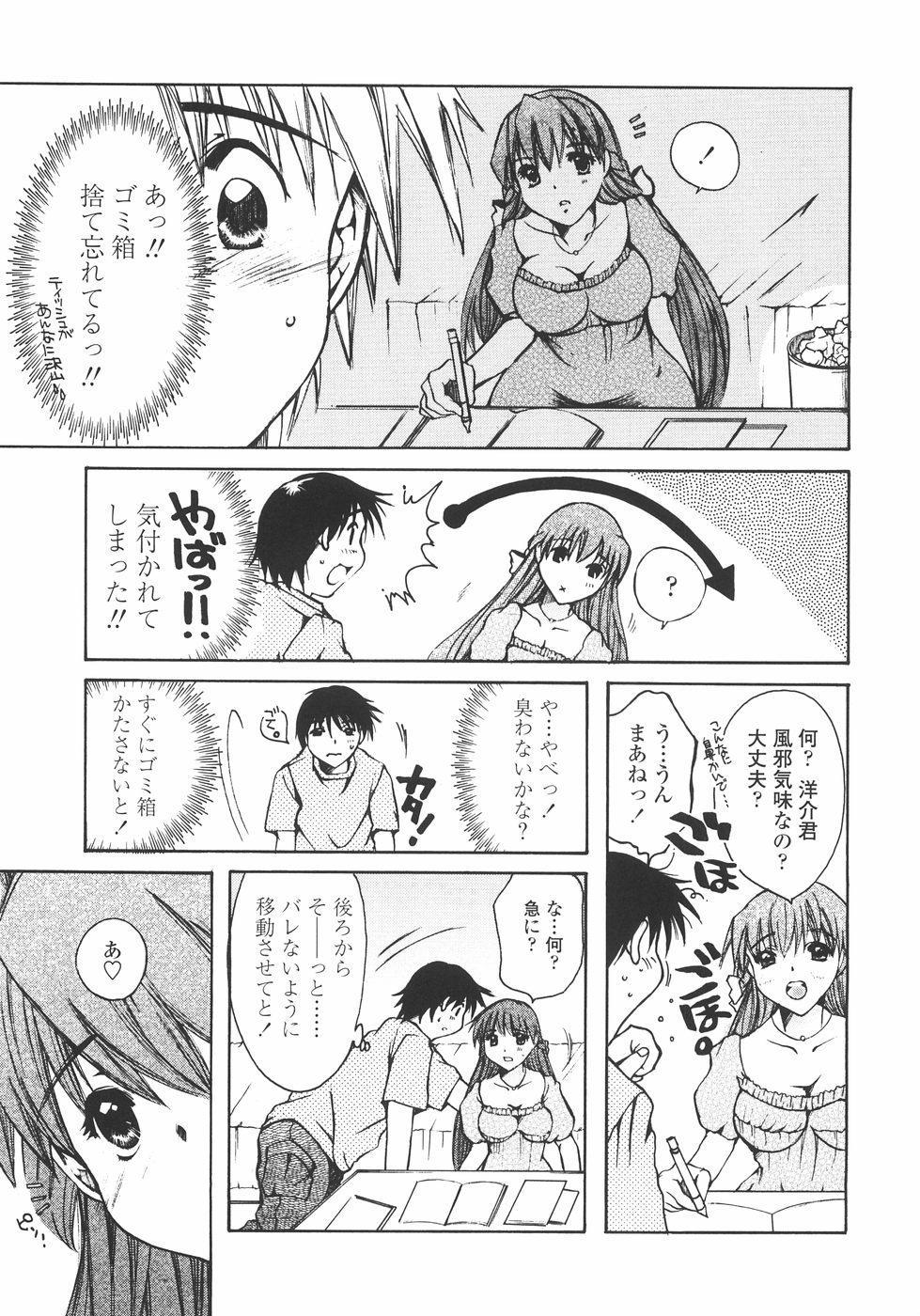Mainichi Suki Shite♡ Kanojo to Ore to Imouto no Baai 70