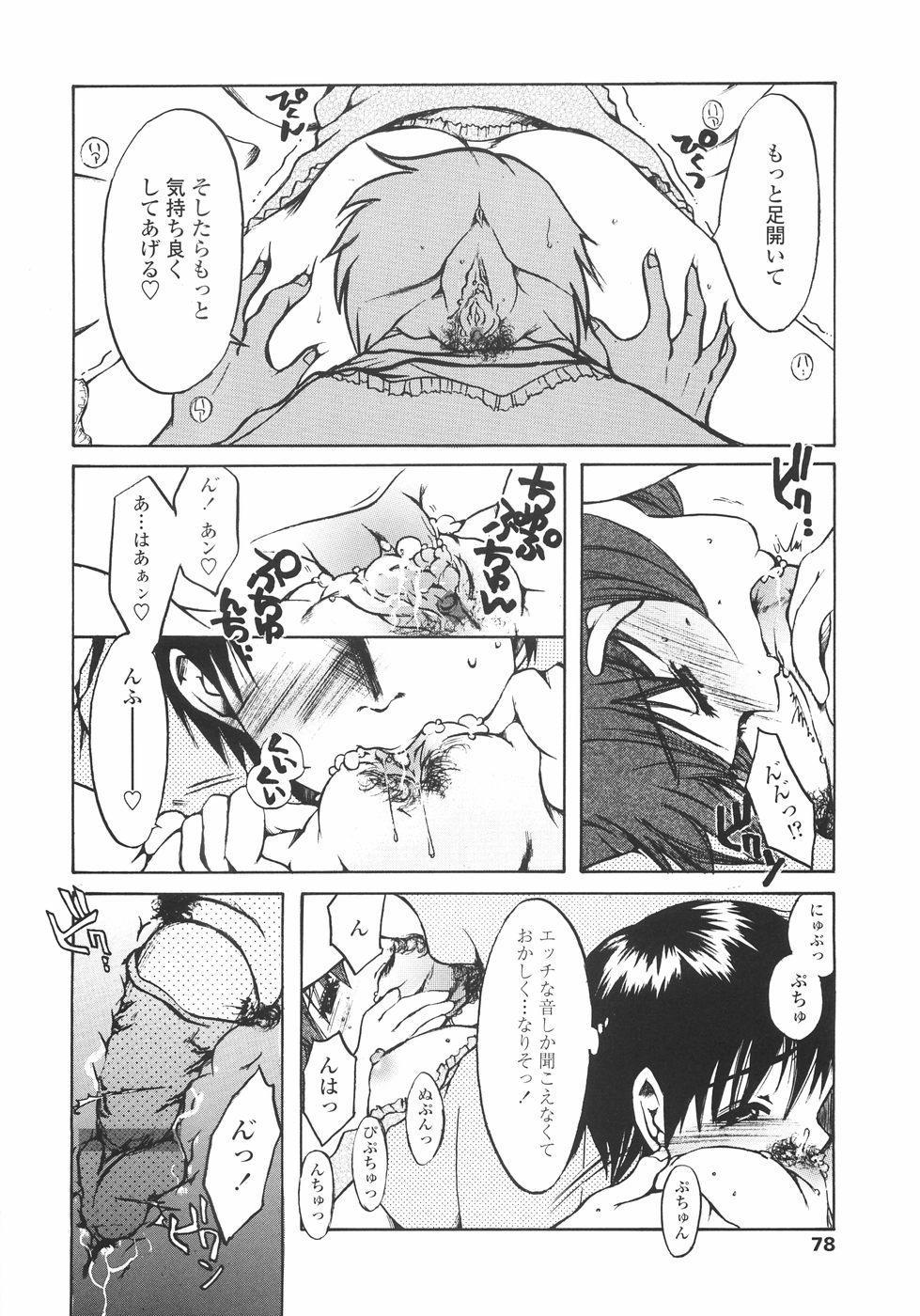 Mainichi Suki Shite♡ Kanojo to Ore to Imouto no Baai 77