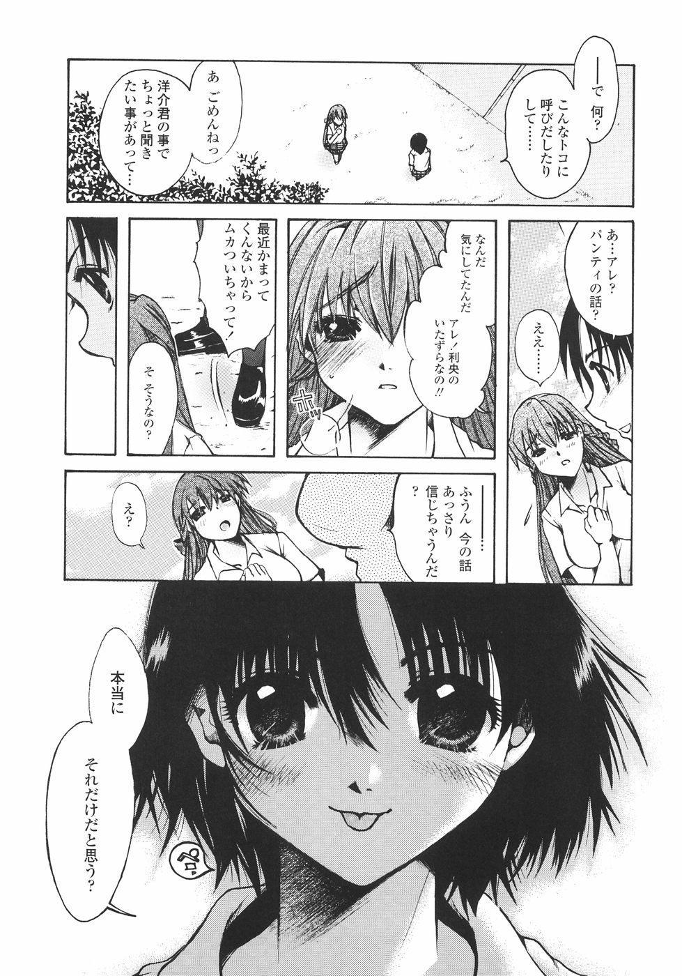 Mainichi Suki Shite♡ Kanojo to Ore to Imouto no Baai 86