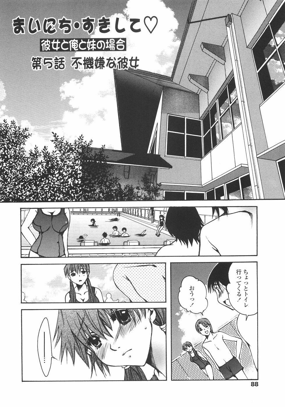 Mainichi Suki Shite♡ Kanojo to Ore to Imouto no Baai 87