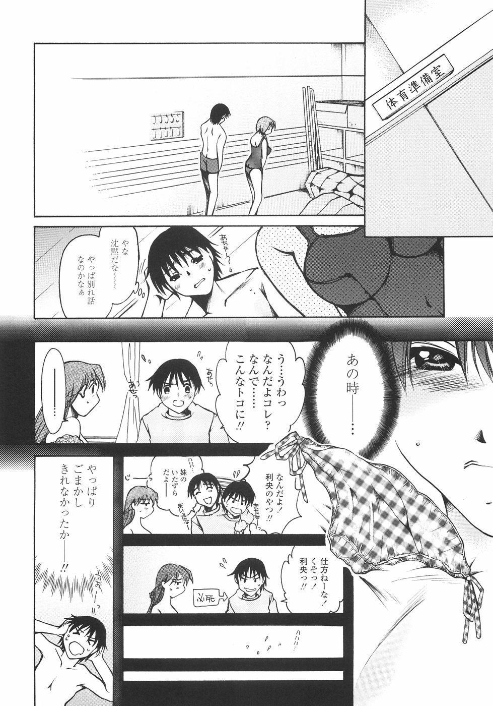 Mainichi Suki Shite♡ Kanojo to Ore to Imouto no Baai 89