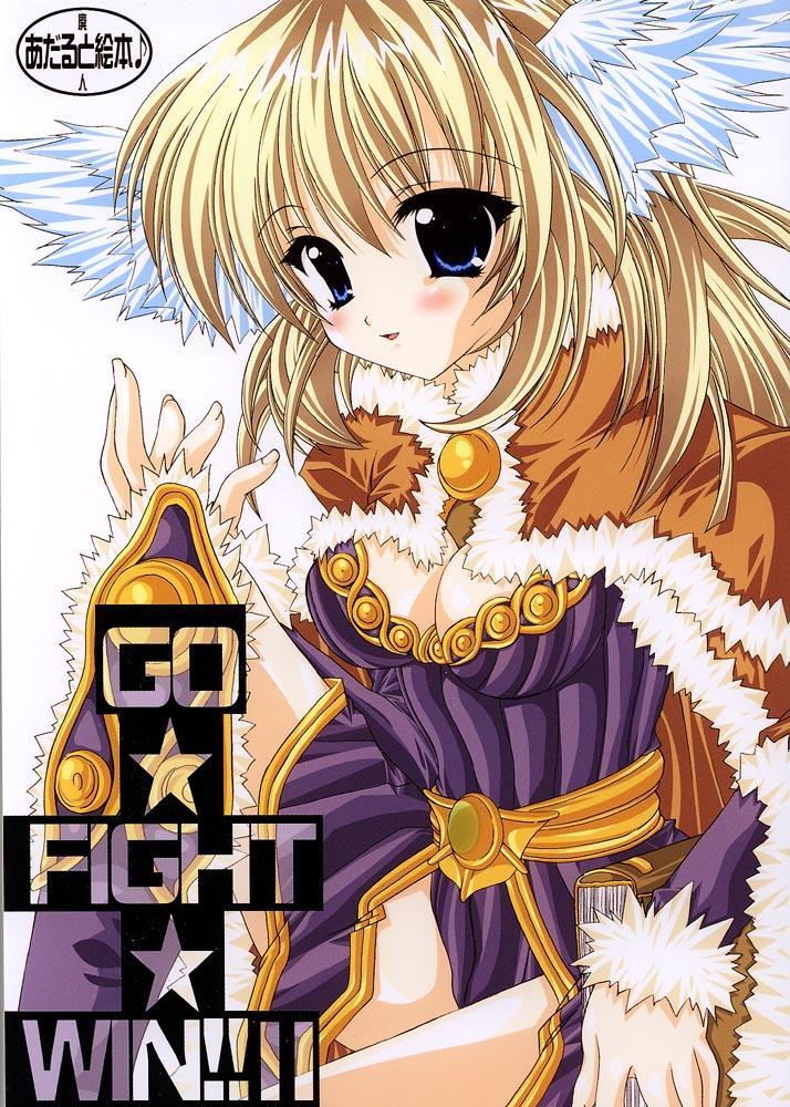 GO☆FIGHT☆WIN!! II 0