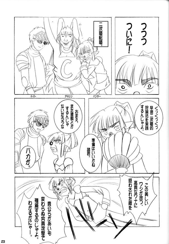 GO☆FIGHT☆WIN!! II 21