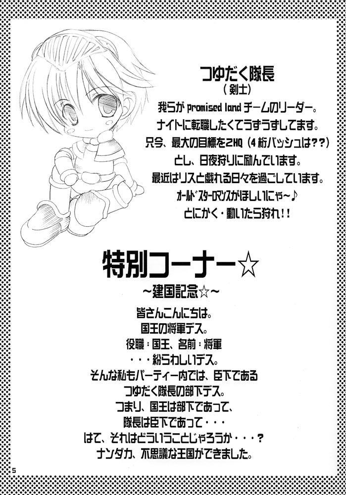 GO☆FIGHT☆WIN!! II 3