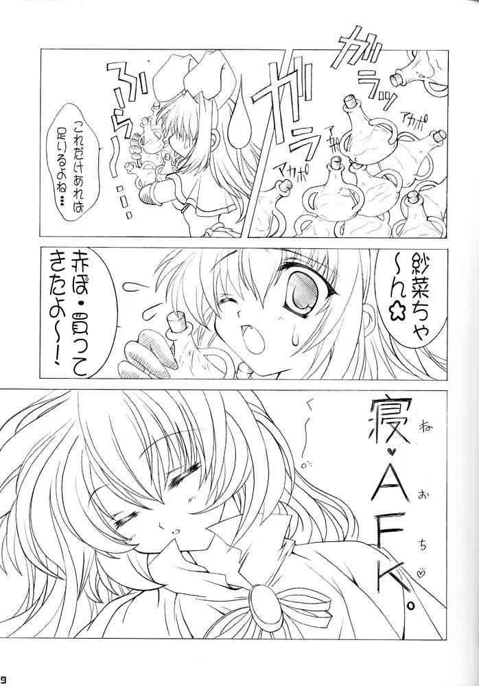 GO☆FIGHT☆WIN!! II 7