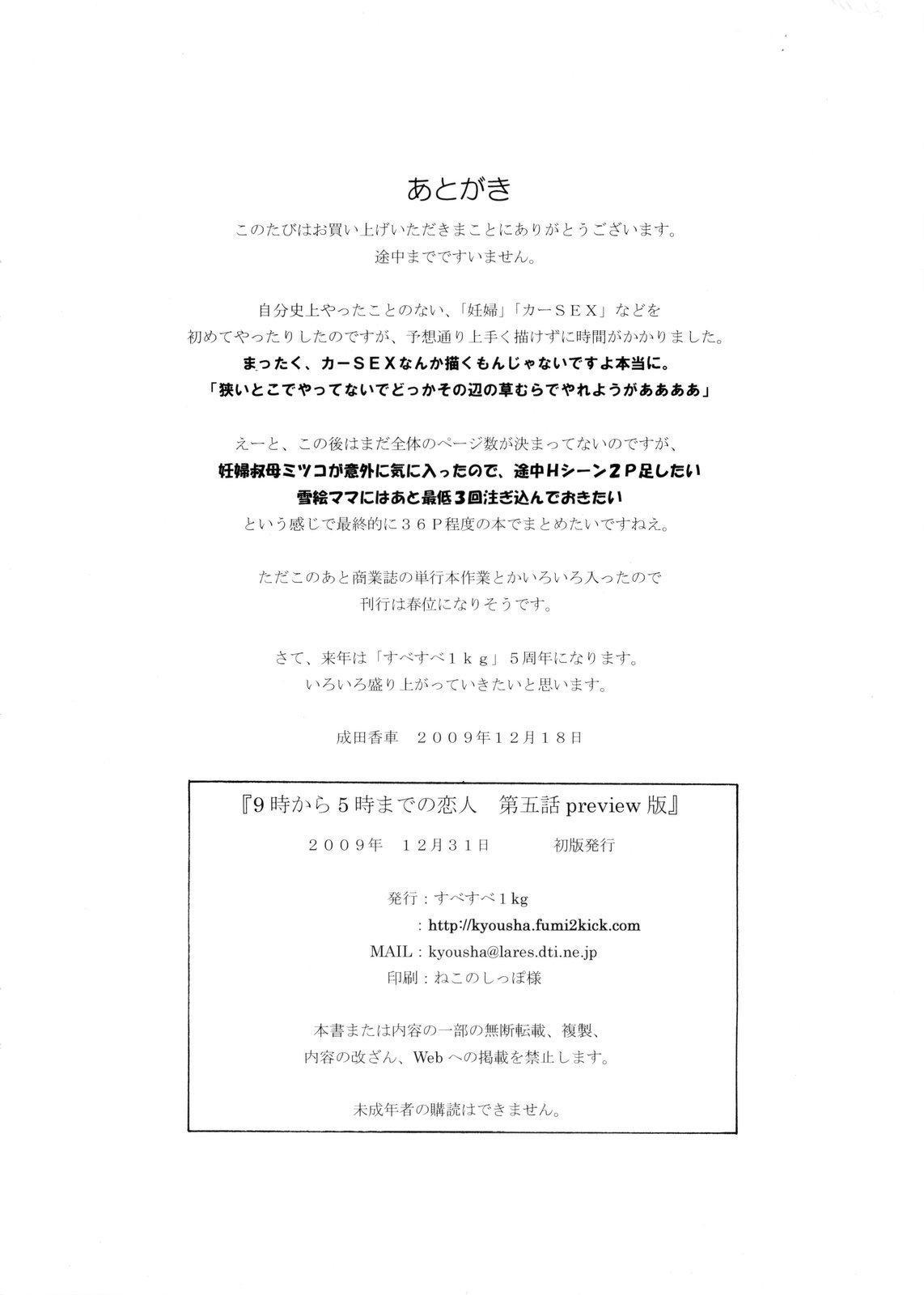 NINE to FIVE LOVER dai 5 wa Preview ban 19