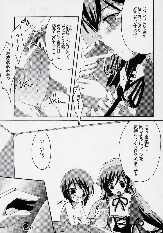 Heart no Tsubomi 11