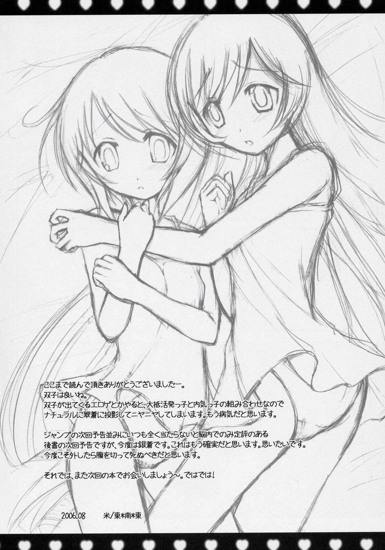 Heart no Tsubomi 24