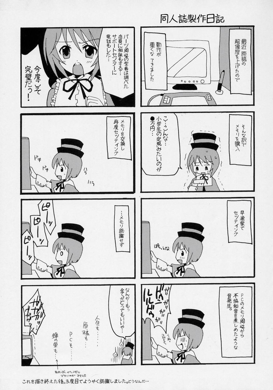 Heart no Tsubomi 25