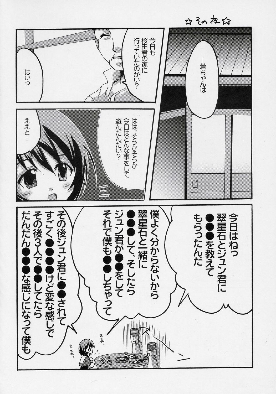 Heart no Tsubomi 26