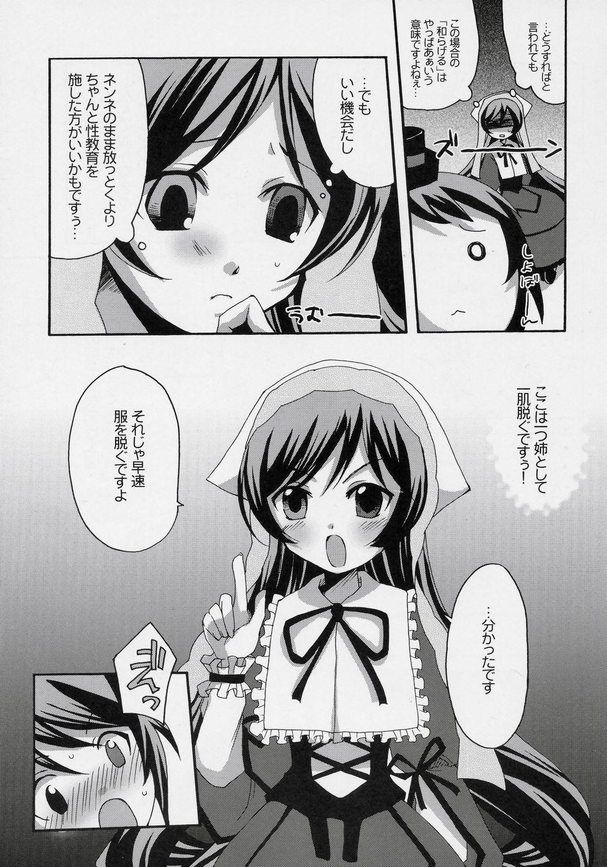Heart no Tsubomi 7