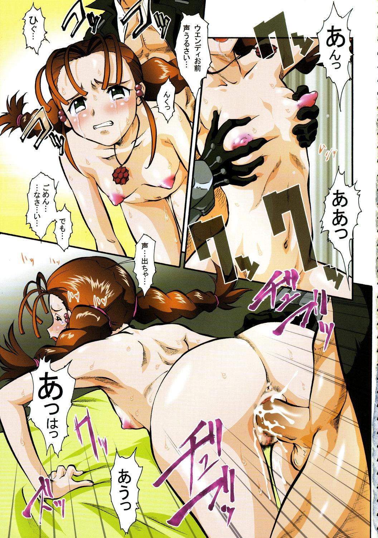 Irotsuki! Umedamanga Shuu 31