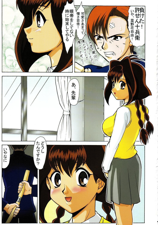 Irotsuki! Umedamanga Shuu 3