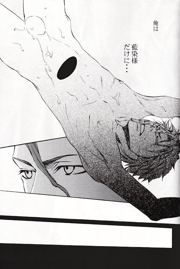 Seppun (BLEACH) [Espada X Grimmjow] YAOI 17