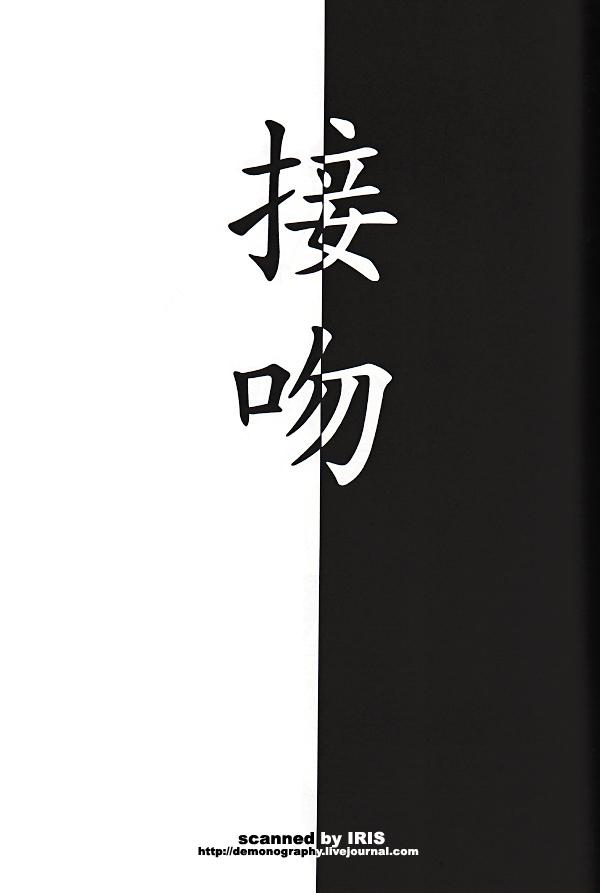 Seppun (BLEACH) [Espada X Grimmjow] YAOI 1