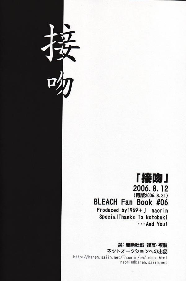 Seppun (BLEACH) [Espada X Grimmjow] YAOI 21